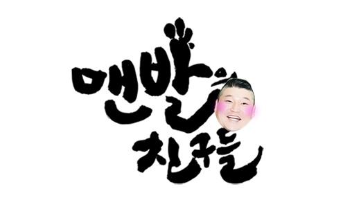 예능 [맨발의 친구들]
