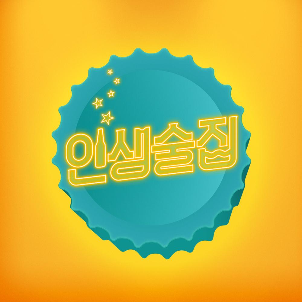 예능 [인생술집]