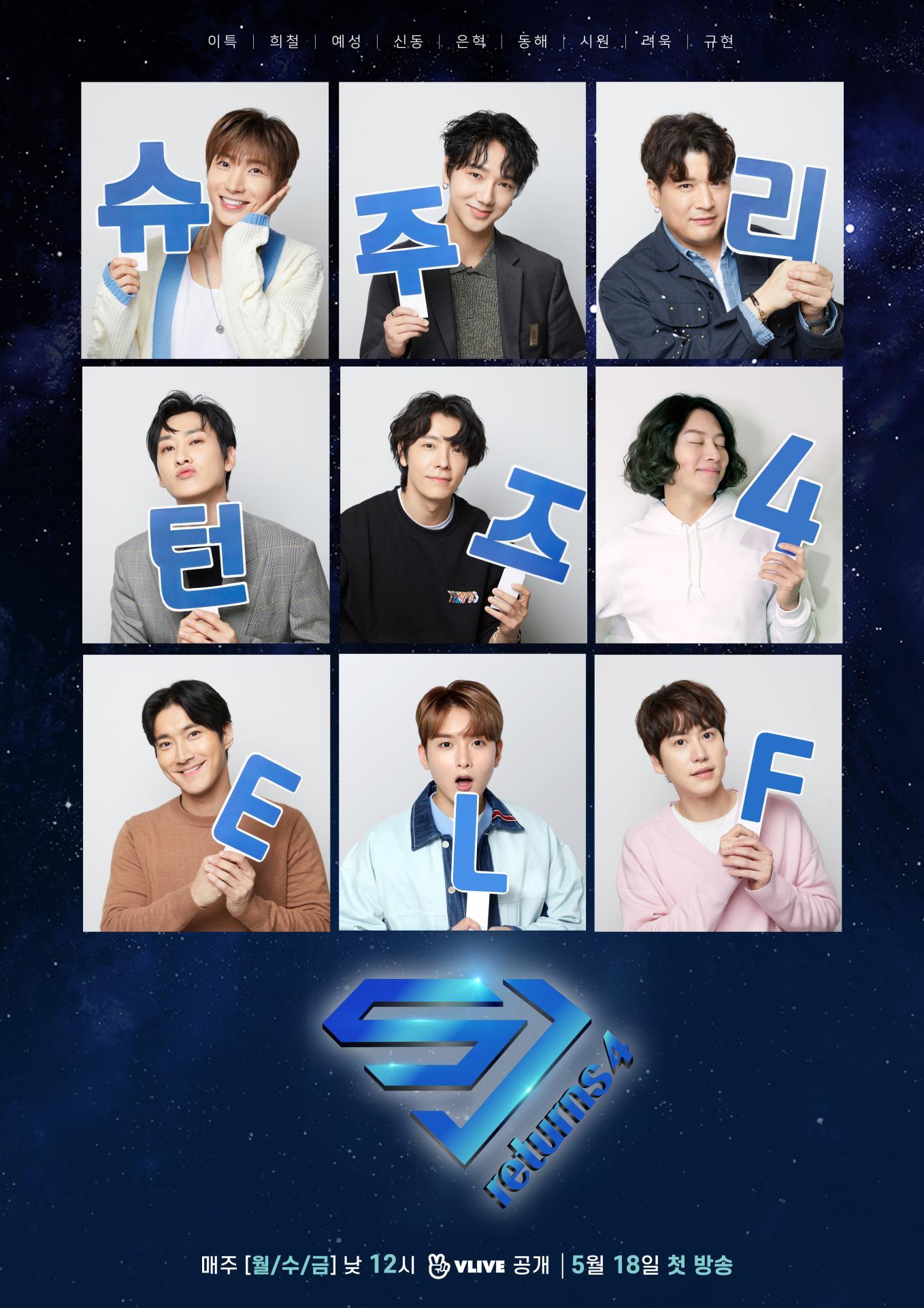 슈주 리턴즈4 (SJ Returns 4)