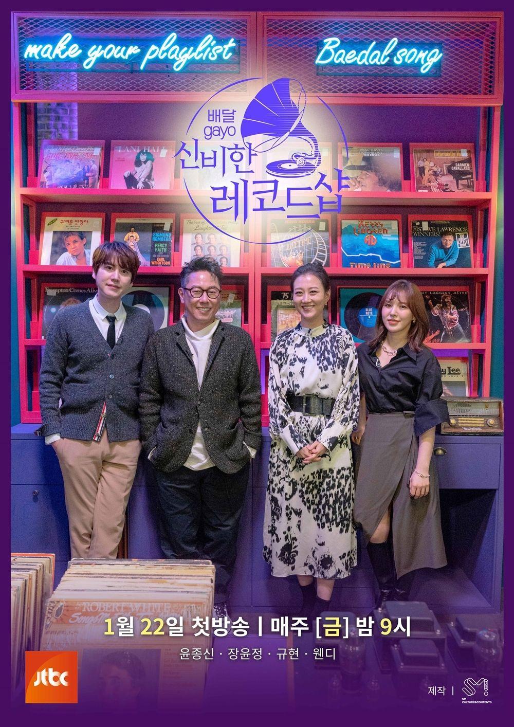 배달gayo - 신비한 레코드 샵 (recordshop)