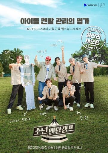 소년멘탈캠프: NCT Dream (Boys Mental Camp: NCT Dream)
