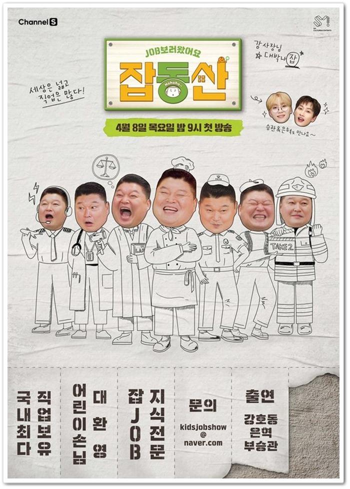 잡동산 (Job dongsan)